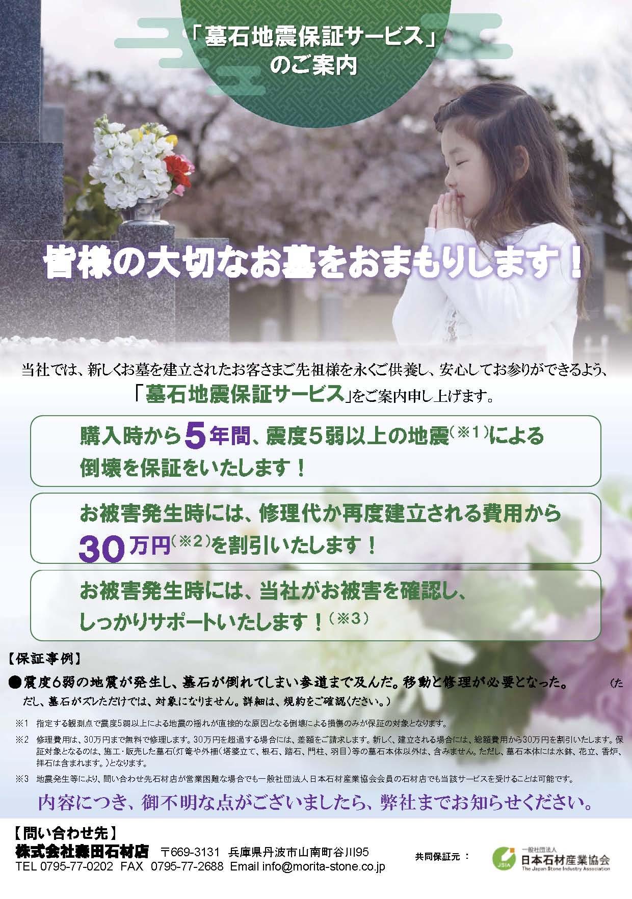 http://www.morita-stone.co.jp/weblog/img/%E5%9C%B0%E9%9C%87%E4%BF%9D%E9%99%BA%E3%81%AE%E3%83%81%E3%83%A9%E3%82%B7.jpg
