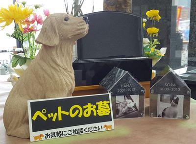 ペットのお墓.jpg