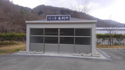 ペット告別所.JPG