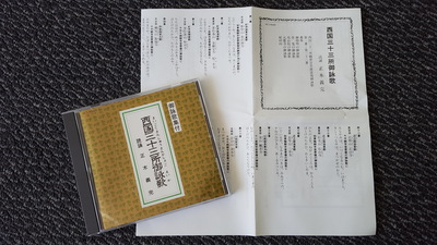西国三十三ヶ所御詠歌CD.jpg