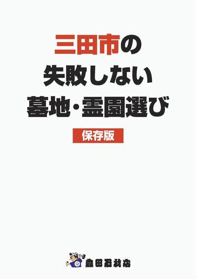 三田市の失敗しない墓地選び(表紙)ol.jpg
