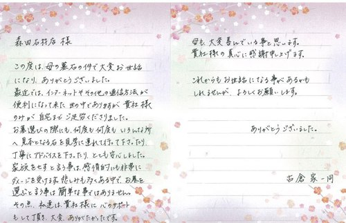 20170529_Letter.jpg