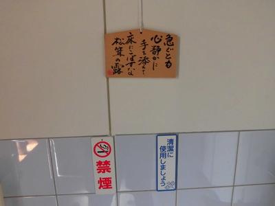 松茸の露.JPG