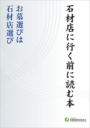 石材店に行く前に読む本.jpg