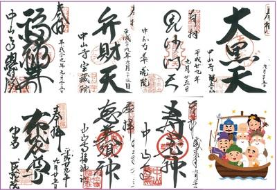 中山寺_七福神.jpg