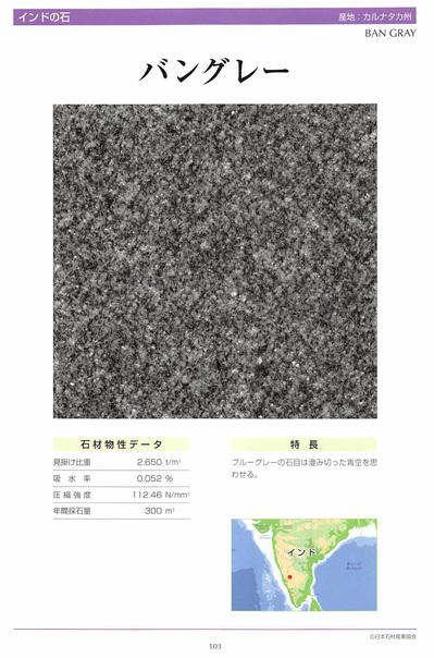 石材規格カタログ(バングレー).jpg