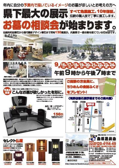 20170916チラシ(滝野店)ol.jpg