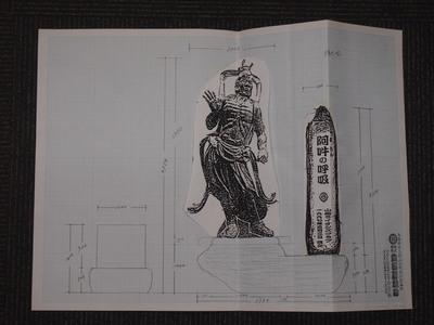 仁王像4.JPG
