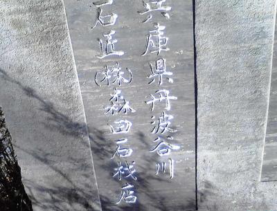 第33警備隊慰霊碑(建立).jpg