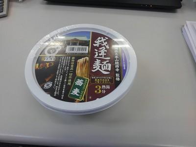 1我逢麺1.jpg