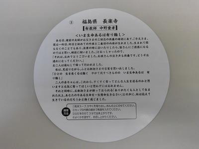 1法話1.JPG