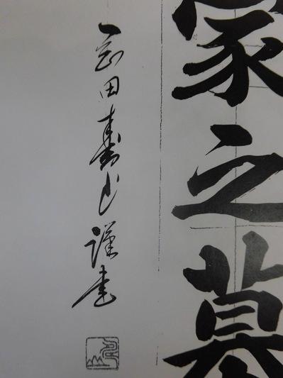 岡田3.JPG