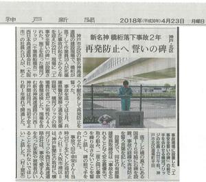 20180423神戸新聞記事_ページ_1.jpg