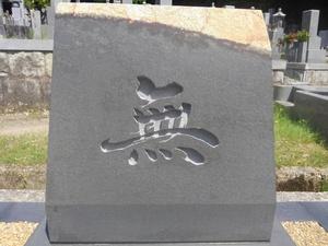 伊達冠石正面彫刻.JPG