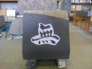 伊達冠石紙の原稿.JPG