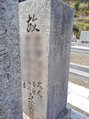 20180706コンクリートのお墓 2.jpg