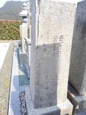20180706コンクリートのお墓 4.jpg