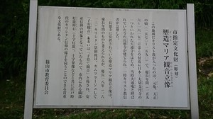 マリア1.JPG