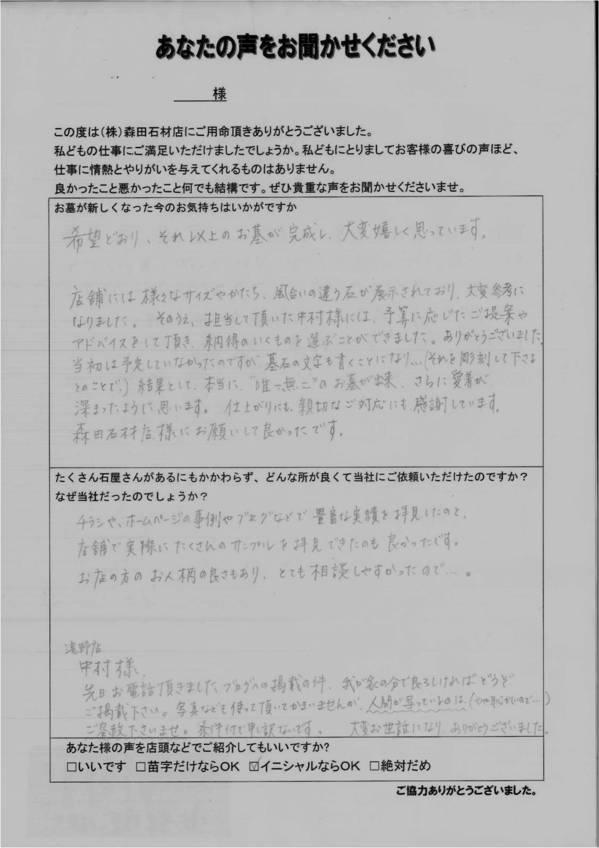 アンケート(稲垣家).jpg