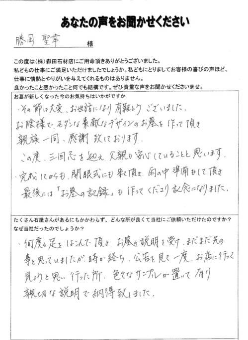 勝岡聖幸様アンケート.jpg