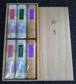 花の旅2000円.JPG
