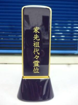 20181129 入魂の代公行 (4).JPG