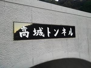 トンネル工事③.jpg