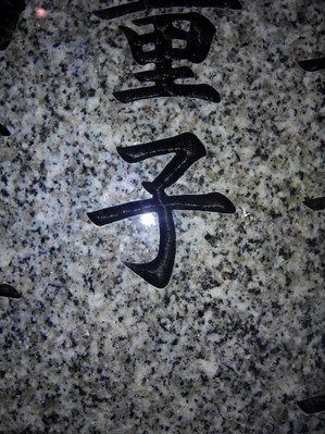 薬研彫り.jpg