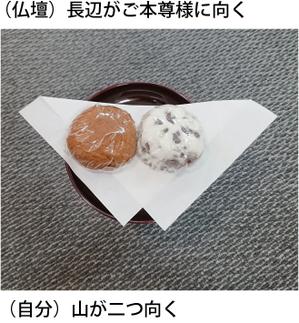20190319_osonae04.jpg