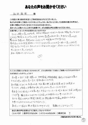 20190321_お客様の声.jpg