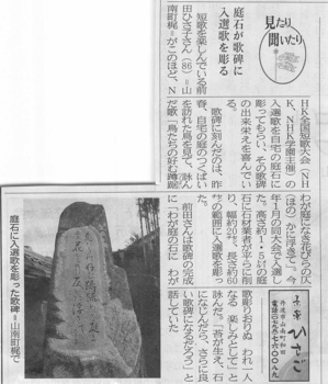 庭石に短歌.jpg