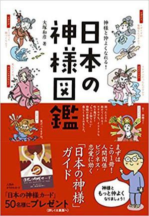 日本の神様図鑑.jpg