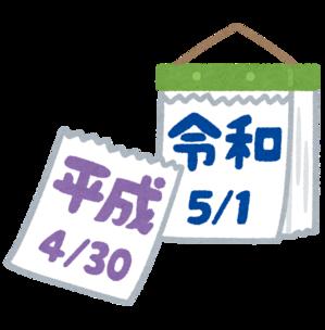 20190501福島①