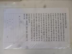 20190516写経 (5).JPG