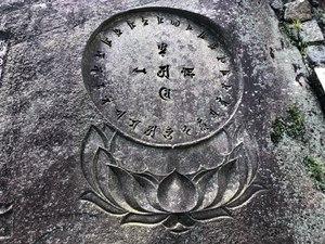 千光寺_梵字岩.jpg