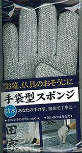 20190712手袋型スポンジ.jpg