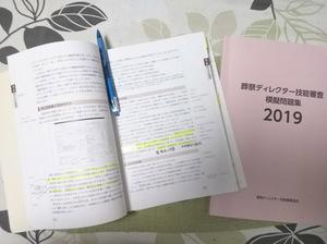 20190901葬祭ディレクター4.jpg