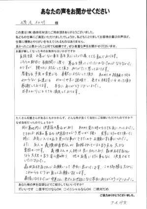 20190926磯尾さま.jpg