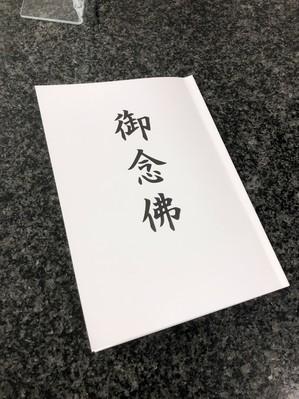 お念仏冊子1.jpg