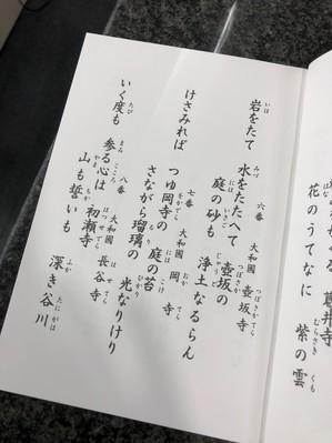 お念仏冊子2.jpg