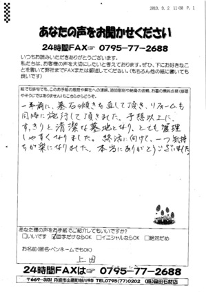 20191013上田さま.jpg