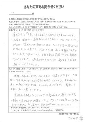 20191030辻家5.jpg