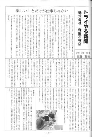 20191108田邊.jpg
