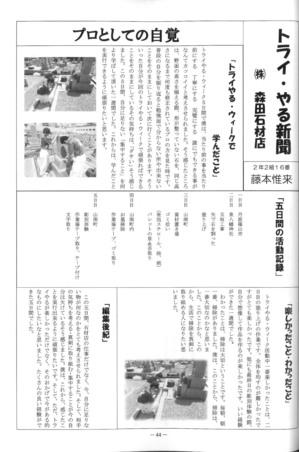 20191108藤本.jpg