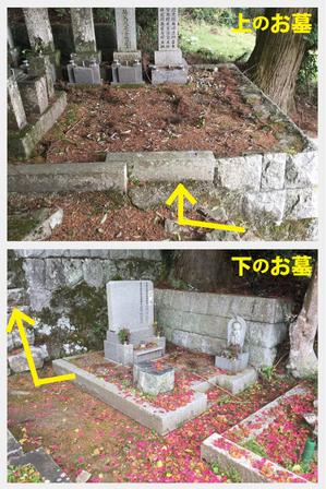 20191201_上と下のお墓.jpg