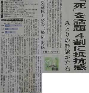 神戸新聞.JPG