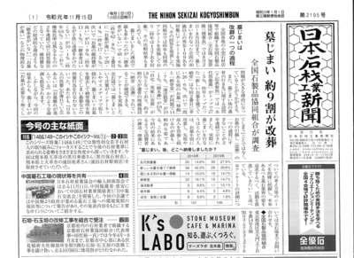 20191115_日本石材工業新聞.jpg