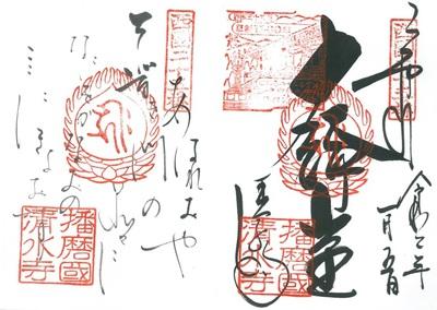 20200107_kiyomizu03.jpg
