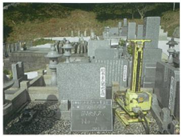 https://www.morita-stone.co.jp/weblog/img/%E6%9D%89%E6%9C%AC%E5%AE%B6%E3%82%B5%E3%82%A6%E3%82%B8%E3%83%B3%E3%82%B0.png