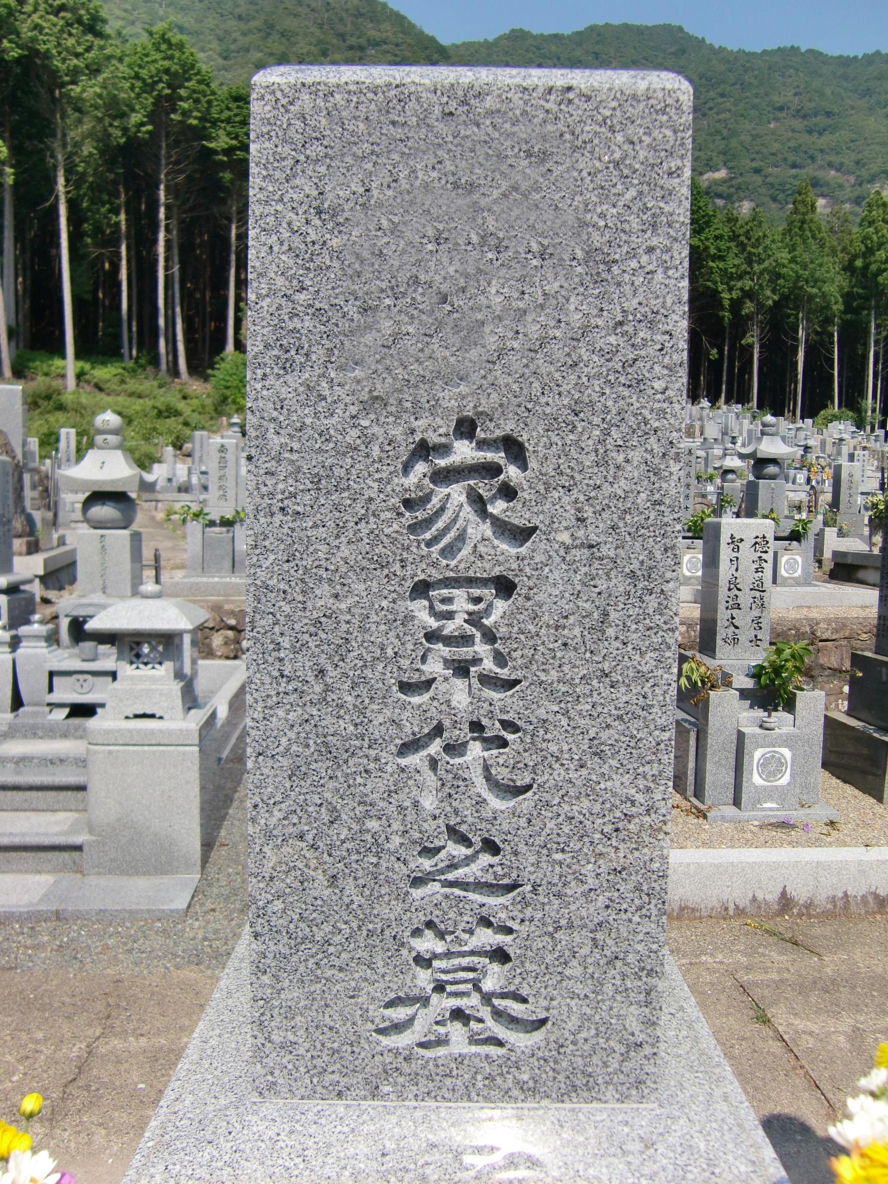 https://www.morita-stone.co.jp/weblog/img/12.28%20%E6%96%87%E5%AD%972.jpg